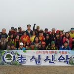 인천 초심산악회, '봉사산악회' 목표 첫발 내디뎌