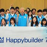 포스코건설, 대학생봉사단 '해피빌더(Happy builder) 7기 발대식' 개최