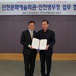 인천병무지청, 인천문화예술회관과 병역이행자 우대 할인 업무협약 체결