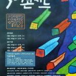 가평 문화소외계층에 즐거움을 지역 예능인들 29일 '369 콘서트'