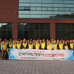한국지역난방공사, 에너지 공급시설 사고예방 안전실천 결의