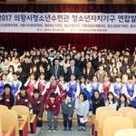 의왕 청소년 130명 '정책 제안~공연 기획' 앞장서 이끈다