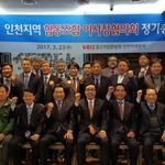 인천지역 협동조합 이사장協 정기총회… 황현배 회장 연임