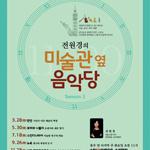 수원SK아트리움 소공연장서 인문콘서트