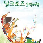 30~31일 의정부예술의전당서 에듀 콘서트