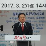 이우현 자유한국당 경기도당 위원장 취임