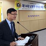 남봉현 IPA 사장, 제14대 해양소년단 인천연맹장 취임