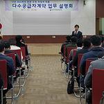 인천지방조달청, 다수공급자계약 제도 설명회 개최
