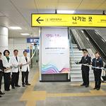 인하대병원, 수인선 숭의역 '기부건강계단' 조성