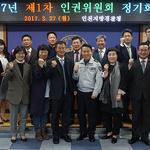 인천경찰 인권위원회 정기회의 및 의경 인권진단 실시