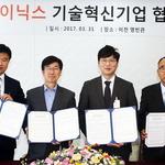 SK하이닉스,기술혁신 프로 운영 장비 국산화 + 협력사 동반 성장