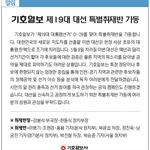 기호일보 제19대 대선 특별취재반 가동