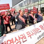 지역상권 사수… 거리 나온 상인들