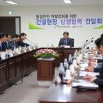 LH·동탄신도시 건설사 품질안전 논의
