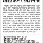 기호일보 제95회 어린이날 행사 개최