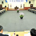 구·시·군선거관리위원회 위원장 회의