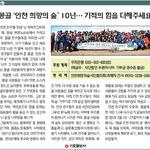 몽골 '인천 희망의 숲' 10년… 기적의 힘을 더해주세요