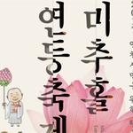 미추홀 연등  축제 내일~23일 인천문화예술회관 야외광장