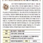 지역 대표 농축수산물 홍보의 장