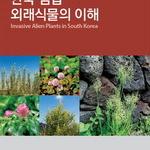 '한국 침입 외래식물의 이해' 발간