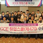 인천창조경제혁신센터, 'ICCE 창업스쿨 4기 사업발표회 및 수료식' 가져