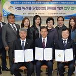 강화군 농협쌀조합공동사업법인, 인천시 어린이집연합회와 강화섬쌀 판매 위한 업무협약 체결