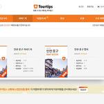 인천시 중구, 여행정보 제공업체와 손잡고 '가이드북 & 맵북' 27일 오픈