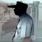 무고한 아파트 관리소장 '폭행범 만든' 50대 주부 징역 8월 집유 2년