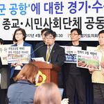 종교·시민단체 '수원 군공항 문제' 공개 질의