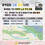 일산동부경찰서, 2017 고양국제꽃박람회 사이버소식지 발행 눈길