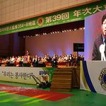 국제라이온스 354-B지구 연차대회 개최