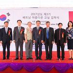 아시아나항공,  '베트남-아름다운 교실' 입학식 개최