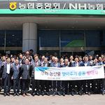농협 인천영업본부, '우리 지역 농산물 팔아주기 운동 발대식' 개최