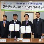 LH 인천지역본부, 산업단지 근로자 주거복지 증진을 위한 업무 협약 체결
