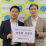 HF한국주택금융공사, 남동구 어려운 노인 위한 후원품 전달