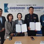 인천시 숭의4동, 숭의지구대와 범죄 없는 마을 만들기 위한 업무협약 체결