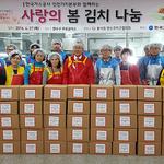 한국가스공사 인천LNG기지, 사랑의 봄김치 담그기 봉사활동 펼쳐