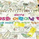 제95회 어린이날 행사 화보