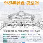 인천공항公 안전콘텐츠 공모 UCC·웹툰 등 3개 분야 접수