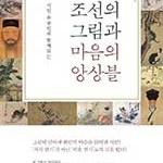 조선의 그림과 마음의 앙상블 외