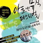 27일 용인포은아트홀서 '아트앤뮤직페스티벌'