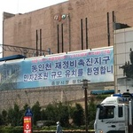 ['인천 뉴스테이'는 결국 포퓰리즘이었나] 1.계약해지 후유증 커져 간다