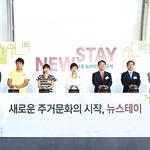 ['인천 뉴스테이'는 결국 포퓰리즘이었나]2. 前 정권 '새로운 주거문화'의 이면