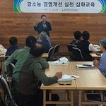 옹진군 농업기술센터, 강소농 경영개선 실천 심화교육 실시