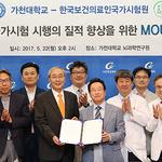 가천대, 한국보건의료인국가시험원과 '보건의료인 국가시험의 질적 향상을 위한 협약' 체결