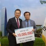 한국가스공사 인천 LNG기지, 연수장학재단에 장학기금 1천만 원 전달
