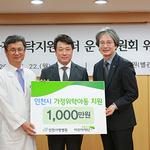 인천사랑병원, 위탁아동 위해 1천만 원 기탁