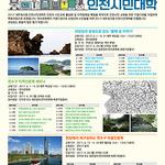 인천 연수문화원, 2017 네트워크형 인천시민대학 수강생 모집