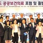 분당서울대병원에 '공공보건의료지원단' 출범