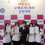 LOY문화예술실용전문학교 디저트제과제빵과정, 국제요리 제과 경연대회 수상